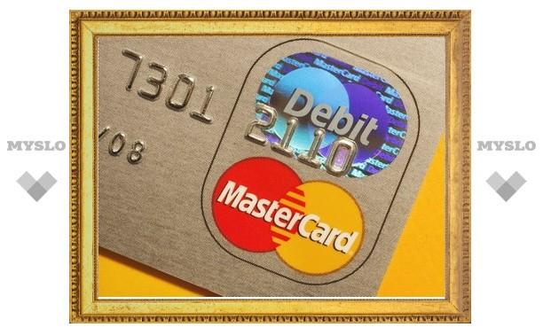 MasterCard раскрыл рекламщикам данные о покупках клиентов