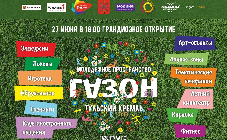 С 27 июня в Туле будет работать молодежное пространство «Газон»