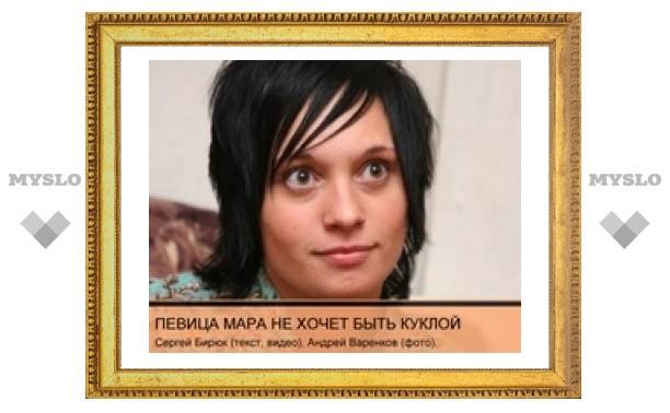 """Певица Мара: """"Не хочу быть куклой"""""""