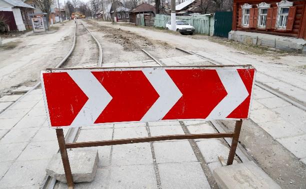 Первый этап ремонта трамвайных путей на улице Марата в Туле завершится до 30 мая
