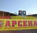 «Арсенал» открывает серию домашних игр встречей с «Тюменью»