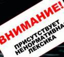 Депутаты предложили смягчить закон о запрете мата