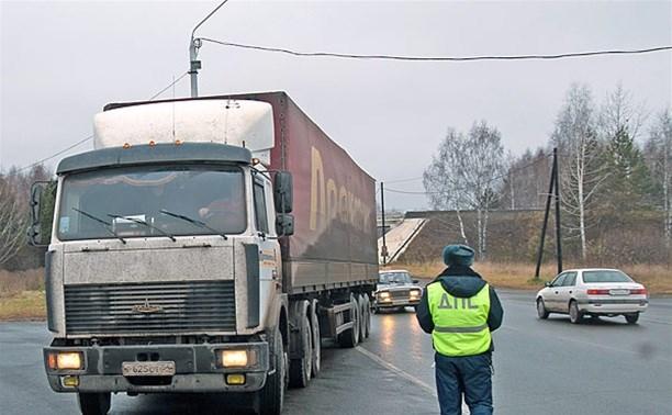 В Тульской области на месяц ограничат движение большегрузов