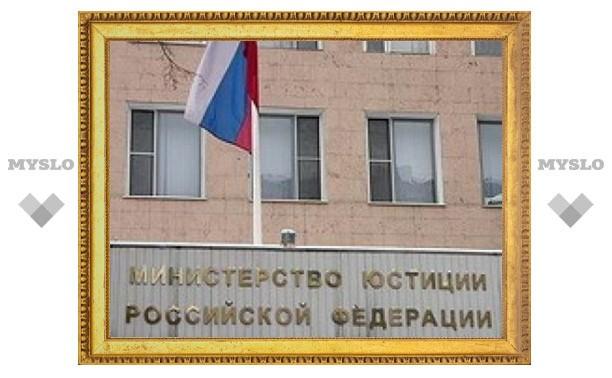 Минюст разрешит россиянам проверять законы