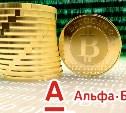 Как выгодно вывести криптовалюту на карту «Альфа-Банка» с биржи ВТС-е