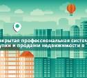 В Туле более 2000 квартир продается и покупается в закрытой базе!