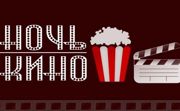 Тула поучаствует во всероссийской «Ночи кино»