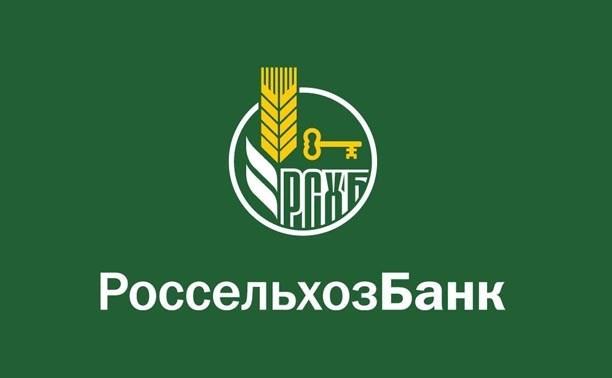 Тульский филиал Россельхозбанка снизил ставку по ипотеке с господдержкой