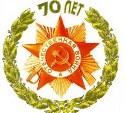 В Туле утвердили эмблему празднования 70-летия Победы