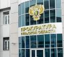 Прокуратура проверила расходы муниципалитетов
