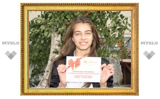 "Награждена победительница конкурса ""Улыбка - зеркало души""!"