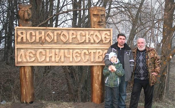 У Ясногорского лесничества появилась необычная резная табличка