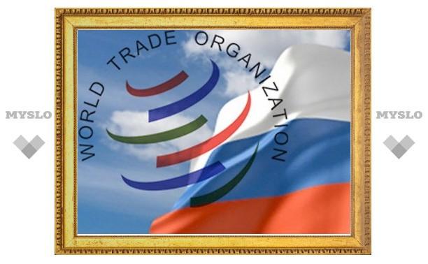 Одобрен окончательный протокол о присоединении РФ к ВТО