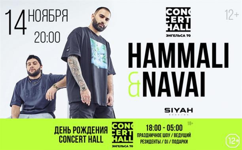 «Пустите меня на танцпол»: HammAli & Navai выступят в Туле