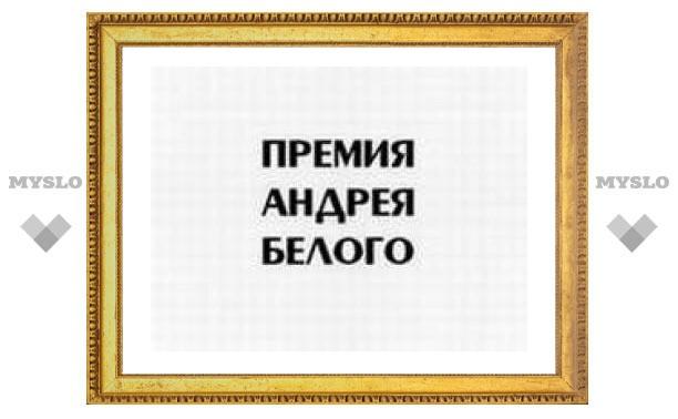 Объявлены лауреаты премии Андрея Белого