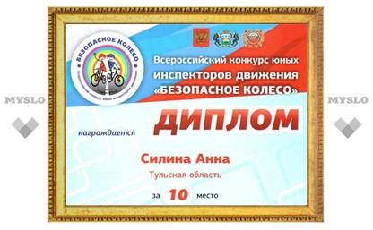 Тулячка заняла 10-е место во Всероссийском конкурсе «Безопасное колесо»