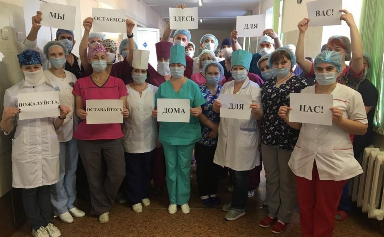 Тульские врачи поддержали флешмоб против распространения коронавируса