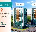 Новым домам в Туле официально присвоен адрес. Не упустите последние квартиры со скидками перед сдачей ЖК!