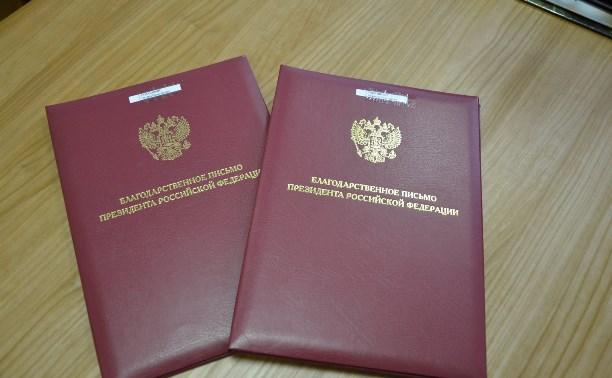 Президент России Владимир Путин наградил жителей Тульской области
