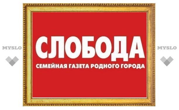 """Профессионализм работников """"Слободы"""" и MySLO.ru оценили на высоком уровне"""
