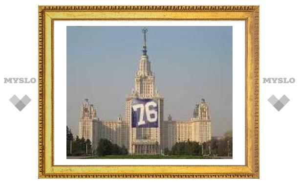 МГУ занял 76-е место в рейтинге университетов мира