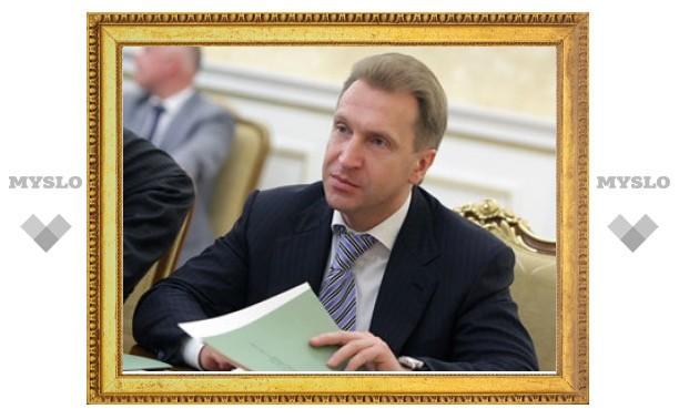 Шувалов заявил о выводе чиновников из 1000 госкомпаний