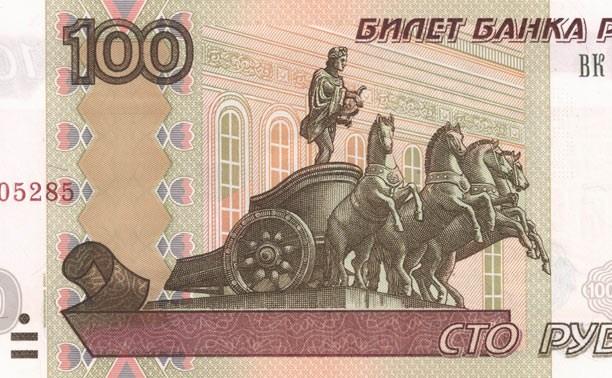Центробанк отказался менять дизайн сторублёвки