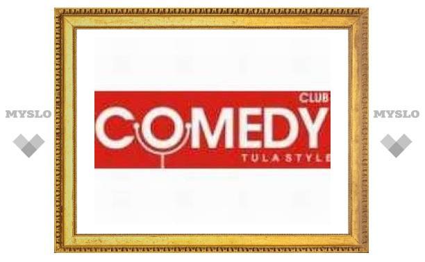 Туляки, становитесь резидентами Comedy Club!
