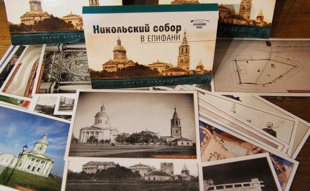 Музей-заповедник «Куликово поле» выпустил набор открыток про Никольский собор