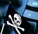 Новый антипиратский закон примут в России в июле