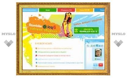 ICQ 6 заговорила по-русски
