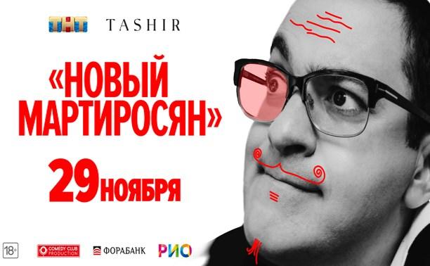 Туляков приглашают на концерт Гарика Мартиросяна в «Барвиху Luxury Village»