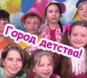 Администрация Тулы опубликовала видеоанонс Дня защиты детей