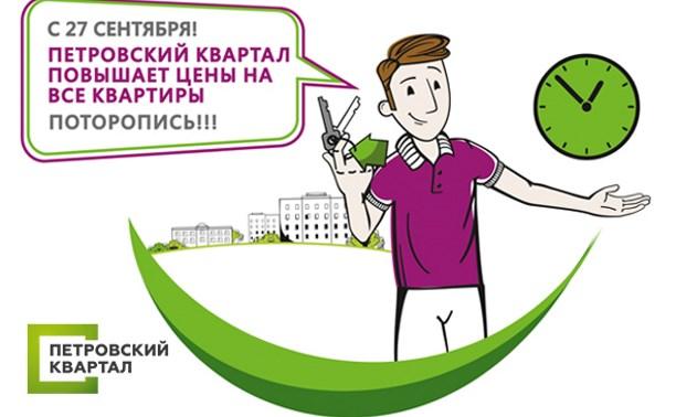 Спешите – квартиры в Петровском квартале скоро подорожают
