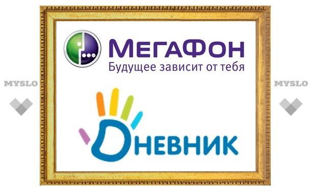 """""""МегаФон"""" запустил спецтариф """"Дневник РУ"""" и опцию """"Дневник.ру"""""""