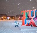 Тулу будут превращать в «Новогоднюю столицу России» по образцу Югры