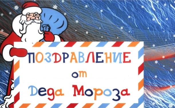 Почта России запустила акцию «Поздравление от Деда Мороза»