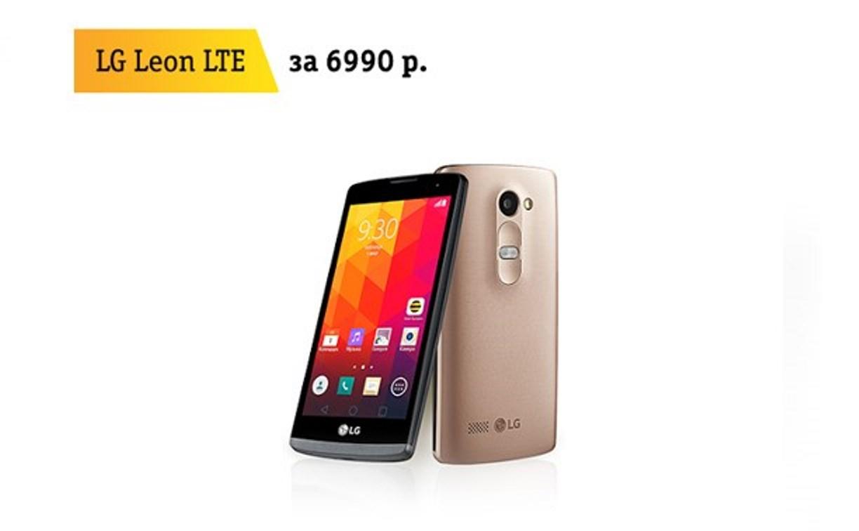 «Билайн» и LG представляют новый смарфтон leon lte в России