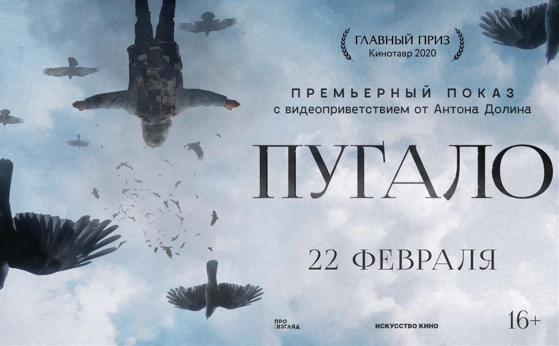 Кинотеатр «Синема Парк» приглашает на премьерный показ фильма «Пугало»