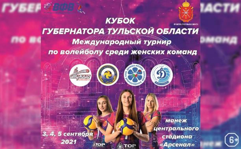 Билеты на Кубок губернатора по волейболу в продаже на Myslo!