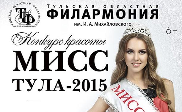 Модельное агентство Linda приглашает на финал «Мисс Тула-2015»