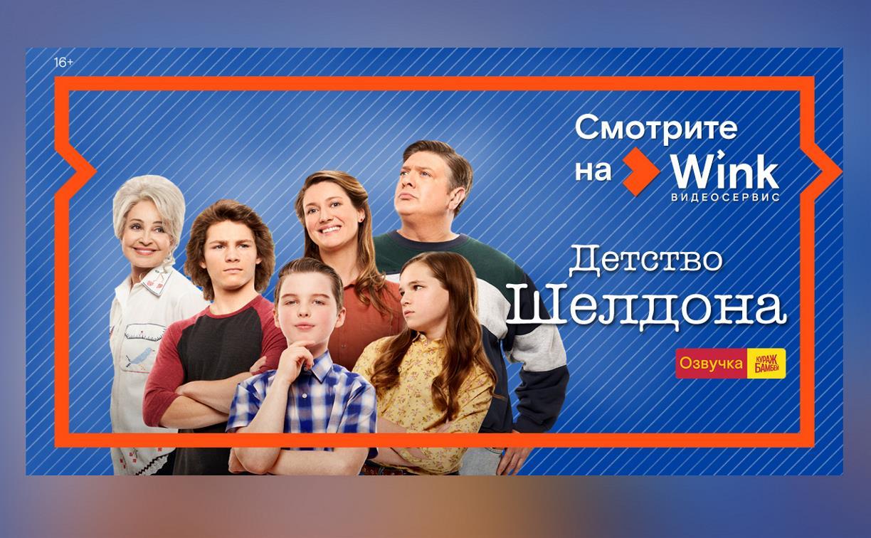 Wink представляет четвертый сезон сериала «Детство Шелдона» в переводе и озвучке Кураж-Бамбей