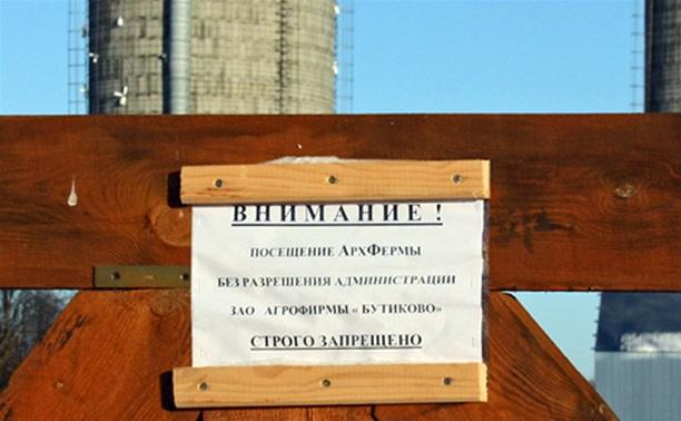 Архферму в Заокском районе закрывают