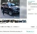 В Тульской области автовладелец заявил в объявлении, что оформлял «левые» ДТП