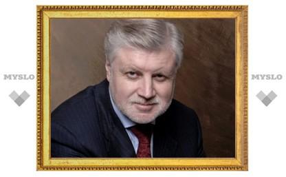 Сергей Миронов стал вторым после Путина кандидатом в президенты