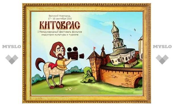 «Куликово поле» станет участником «Китовраса-2010»