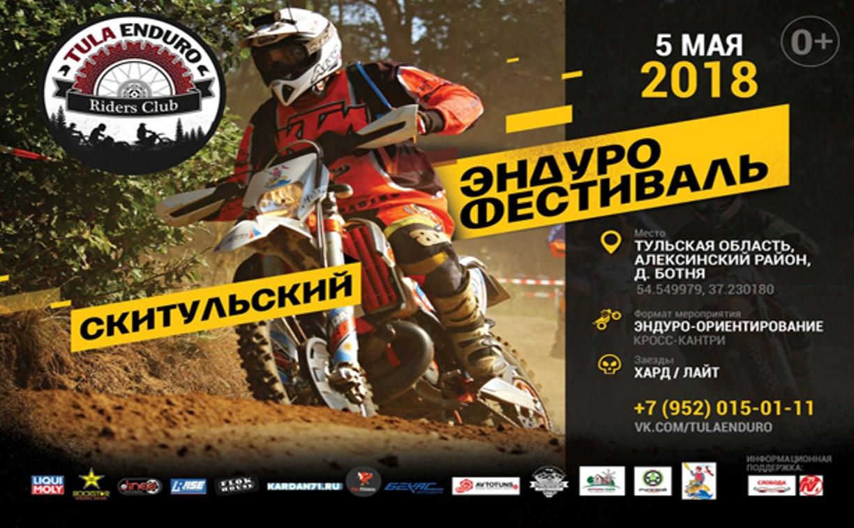 В Тульской области пройдет эндуро-фестиваль «Скитульский»