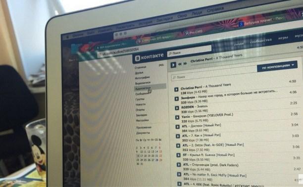 Туляка оштрафовали за публикацию экстремистских песен в социальной сети