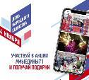 Опубликуй видео и выиграй приз: туляков приглашают на онлайн-акцию «МыЕдины71»