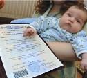 Россиянам разрешат обналичить 20 тысяч рублей из материнского капитала